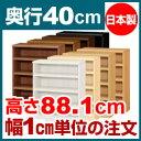 【最大3,500円OFFクーポン 期間限定】本棚 オーダー ...