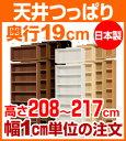 本棚 オーダー 天井突っ張り 薄型 書棚【送料無料】天井つっぱり オーダーラック 奥行19cm 高さ208〜217cm 幅90cm【耐荷重・タフタイプ…