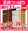 本棚 オーダー 天井突っ張り 書棚【送料無料】天井つっぱり オーダーラック 奥行31cm