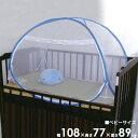 蚊帳 かや ワンタッチ ベビー用 108×77cm 小型 専用ケ