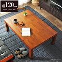 こたつテーブル 長方形 120×80cm 省エネ エコ eco 継脚付き アカシア 集成材 木製 北