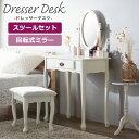 【あす楽】ドレッサー 姫系 化粧台 スツール付き 椅子