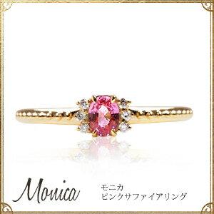 K18ゴールド「ピンクサファイア モニカ」リング 指輪★0.03ct ピンク 18k 18金 オレフィーチェ テリの良いピンクの石で、女性らしい手元に