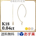 K18ゴールド × ダイヤモンド 「セリーヌ」 フープ ピア...