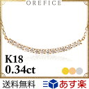 あす楽 K18ゴールド×ダイヤモンド「ダイアナ」ネックレス ペンダント★0.34ct ダイヤライン