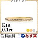 K18ゴールド×ダイヤモンド「ハーフ エタニティ」リング 指輪 ピンキー★0.1ct ハーフ