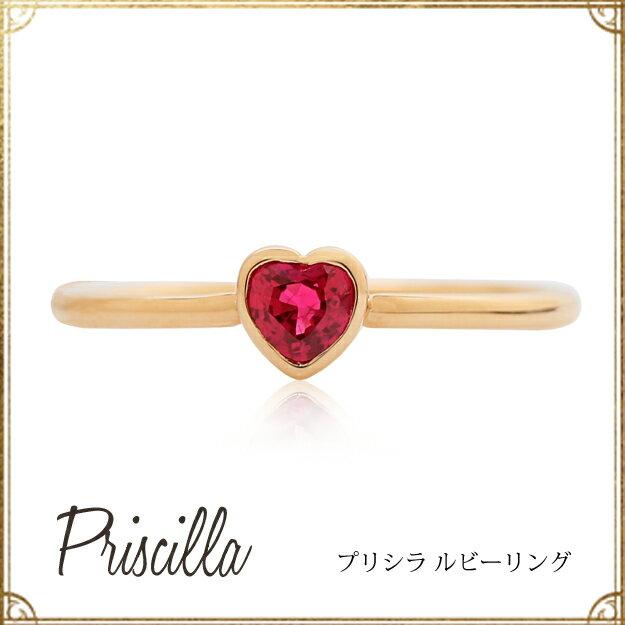 K18ゴールド「ルビー プリシラ」リング 指輪ハート フクリン 18k 18金 オレフィーチェ