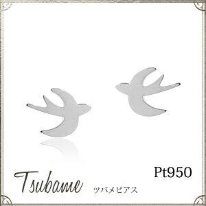 プラチナ 「ツバメ」 スタッドピアス  PT950 PT900 ピアス スタッド オレフィーチェ スタイリッシュなデザインのツバメピアスですシャープ