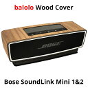 balolo Bose SoundLink Mini 1 2 専用 木製カバー ボーズ サウンド リンク ミニ スピーカー ドイツ製 高級 保護 オリジナル カバー ケース ケースカバー リアルウッド 高品質 木目 デザイン 天然木材