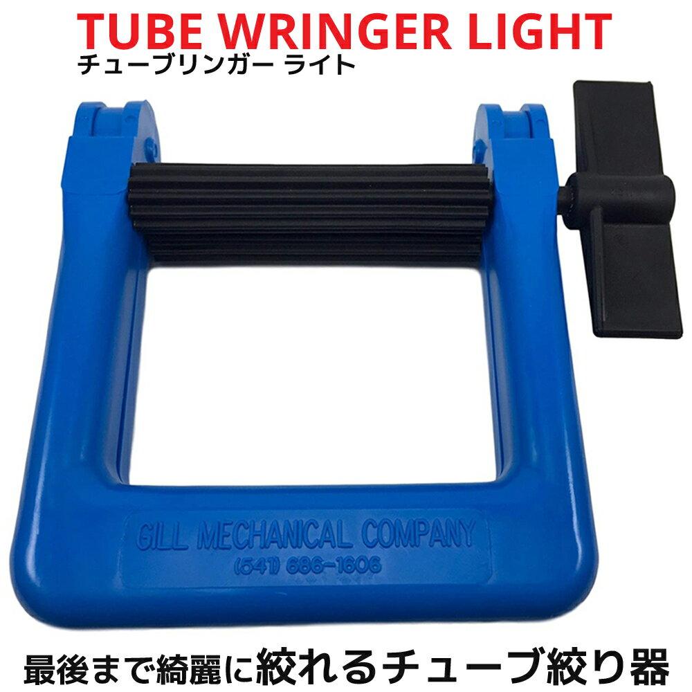 TUBE WRINGER チューブリンガー チューブ絞り器