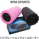 RPM Sports バイブレーションフォームローラー 筋膜リリース ストレッチ エクササイズ 電動...