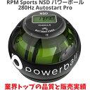 RPM Sports NSD パワーボール 280Hz Autostart Pro オートスタート機能 デジタルカウンター搭載 握力 手首 前腕 筋トレ 器具 リストボール リストローラーボール 握力 トレーニングボール powerball 強化 グッズ リハビリ 手 送料無料