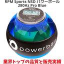 RPM Sports NSD パワーボール 280Hz Pro Blue プロ ブルー デジタルカウ...