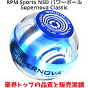 RPM Sports パワーボール 250Hz Supernova Classic LED発光 / ...