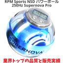 RPM Sports パワーボール 250Hz Supernova Pro デジタルカウンター搭載 LED発光モデル / 筋トレ 握力 前腕 手首 トレーニング 器具 トレーニングボール リストボール ローラーリストボール リストローラーボール パワーリストボール グッズ 送料無料