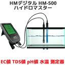 HMデジタルHM500ハイドロマスターEC値TDS値pH値水