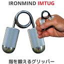 Ironmind アイアンマインド IMTUG アイエムタグ 指を鍛えるグリッパー 指の筋力 ハンド...