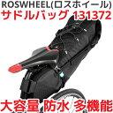 ROSWHEEL 大型 防水 サドルバッグ 3L-10L 容...