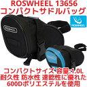 ROSWHEEL コンパクト サドルバッグ 13656 衝撃...