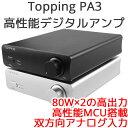 Topping トッピング PA3 デスクトップ デジタルア...