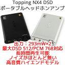 Topping トッピング NX4DSD ポータブルヘッドホ...