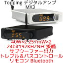 Topping トッピング デジタルアンプ MX3 ヘッドフォンアンプ DAC ブルートゥースレシーバー 内蔵 Bluetooth USB 光 同軸 AUX入力 アン..