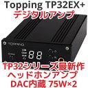 Topping トッピング TP-32EX+ USB DAC ヘッドホンアンプ 内蔵 T級 デジタルアンプ リモコン付き パワーアンプ プリアンプ ヘッドフォン 中華 アンプ スピーカ 出力 AMP オーディオ 良質 音質 おすすめ クラスT デジアン ダック プラス