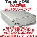 Topping トッピング デジタルアンプ D30 DAC ...
