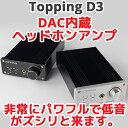Topping トッピング D3 DAC 内蔵 ヘッドホンアンプ USB RCA BNC 光 RCA 入力 ヘッドフォン 中華 アンプ スピーカ 出力 AMP オーディオ 良質 音質 おすすめ ダック