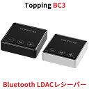 Topping BC3 LDACレシーバー ハイレゾ Bluetootht5.0対応 ワイヤレス ヘッドホン 出力 S/PDIF光学出力 バッテリー内蔵 トッピング ハイレゾオーディオ DAC レシーバー 入力 出力 ブルートゥース オーディオ 中華 良質 音質 おすすめ