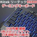 Riitek リーテック ゲーミングキーボード RK800 USB 有線 日本語配列 LEDバックライト JIS配列 ランプ USB 接続 人気 おすすめ テンキ..
