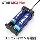 XTAR エクスター MC2 Plus 14500 18650対応 リチウムイオン Micro USB 充電器 充電情報表示機能 ディスプレイ付き 2スロット 電池 バッテリーチャージャー 高速 急速 充電池 マルチサイズ対応 Li-ion ニッケル水素電池