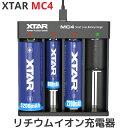 XTAR エクスター MC4 4スロット リチウムイオン USB 充電器 14500 18650対応 過放電解除 極性反転 漏電 保護 電池 バッテリーチャージャー 高速 急速 充電器 充電池 マルチサイズ対応 Li-ion IMR INR ICR 充電情報表示機能 バッテリー Micro-USB
