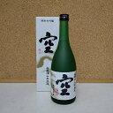 蓬莱泉 純米大吟醸 空秘蔵酒十年熟成 720mlクール便推奨