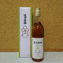 石本酒造 越乃寒梅 梅酒 17度 720ml
