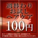 激安 100円ぽっきり 送料無料今週のお試し プロエディットソフトフィット