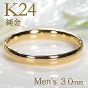 K24 純金 甲丸 メンズ リング【3.0mm】【送料無料】...