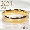 K24 純金 甲丸 リング【4.5mm】【送料無料】【刻印無...