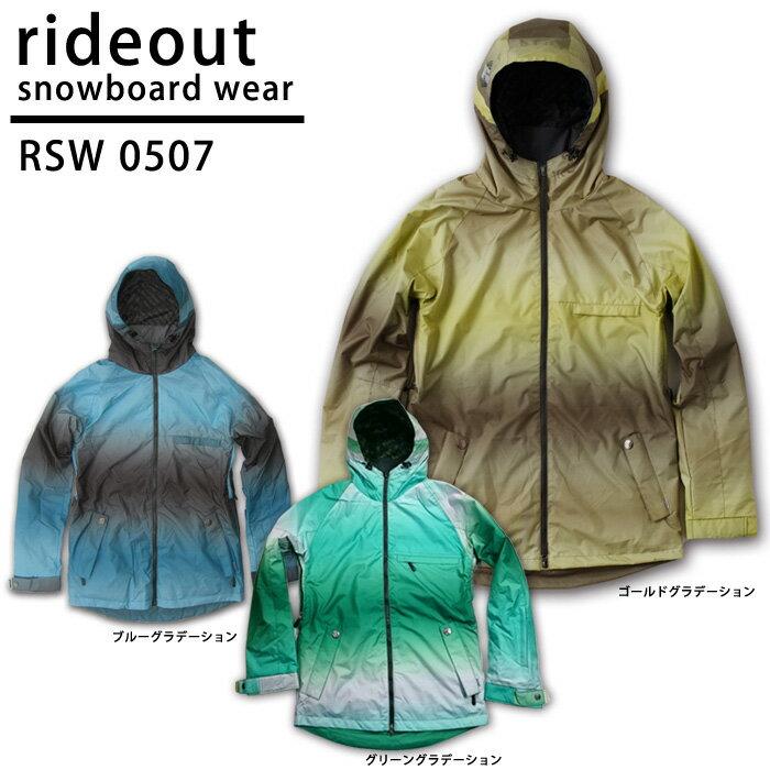 スノーボードウェア ジャケット/rideout(ライドアウト) 旧モデル wizard jacket / ブレイブジャケット / RSW0507 グラデーション◆スキー スノボ用 ユニセックス(男女兼用) ジャケット 10-11