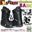 ♪送料無料♪ スノーボードブーツ/ メンズ レディース 兼用【 SPOON(スプーン) 16-MASIC 超軽量 ソフトフレックス ベーシック 靴紐タイプ 】1...