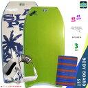 ◆ ボディボード/ ボディーボード 3点 セット メンズ◆  COSMIC SURF(コスミックサーフ) ボディーボード 男性用 ライム SPLASH-MSET3-LIM