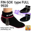 ボディボード フィンソックス/ ボディーボード フィンソックス フルソックス COSMIC SURF(コスミックサーフ) 2mm フィンテザース付 / ダイビング スノーケル ソールグリップ/ CS-9920 FIN SOX
