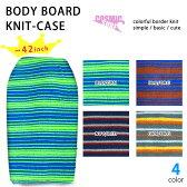 ボディボード/ ボディーボード ニット ケース 〜42インチ/ COSMIC SURF(コスミックサーフ) ボディーボード ケース CS-9950 / ソフトケース カバー トラベルケース