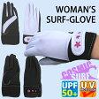 ◆あす楽◆ レディース UVカット サーフグローブ/ マリン グローブ 手袋/ ボディボード サーフィン/ ジョギング ウォーキング/車の運転時にも 9941A/ ボディーボード マリンスポーツ 女性サイズ