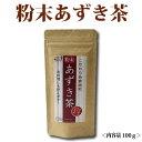 粉末あずき茶100g北海道100%使用!こだわり自家焙煎!ノンカフェイン きなこなどのお料理にも! チャック付きスタンド袋