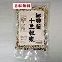 無農薬十三穀米(300g) 新鮮真空パック 便利なチャック付き  無農薬原料100% アマランサス入り