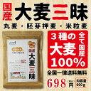 大麦三昧 600g (胚芽押麦 丸麦 米粒麦)アルミ真空パッケージ、脱酸素材入りで新鮮なままお届け!