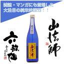 六歌仙 山法師 純米吟醸(720ml)ソフトな中にコクのある優しい甘味が心地よいお酒!