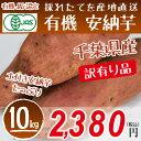 【千葉県産】有機 さつまいも 安納芋 訳有り 10kg 有機JAS認定 安心・安全 ホクホク 食感!
