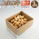 【福井県産】上庄里芋 洗い子 3kg SS.Sサイズ混合 ご...